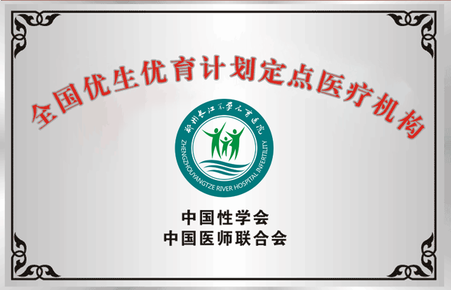 中国医疗卫生改革与发展协会