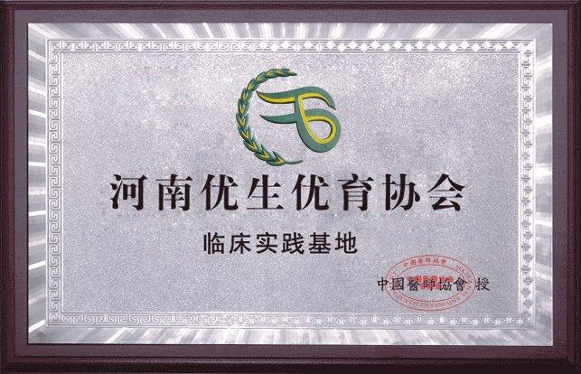 中华中医药学会01