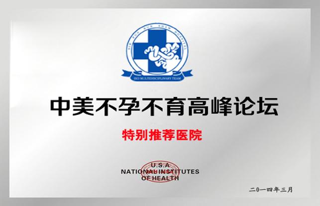 中国十大最令患者满意医院