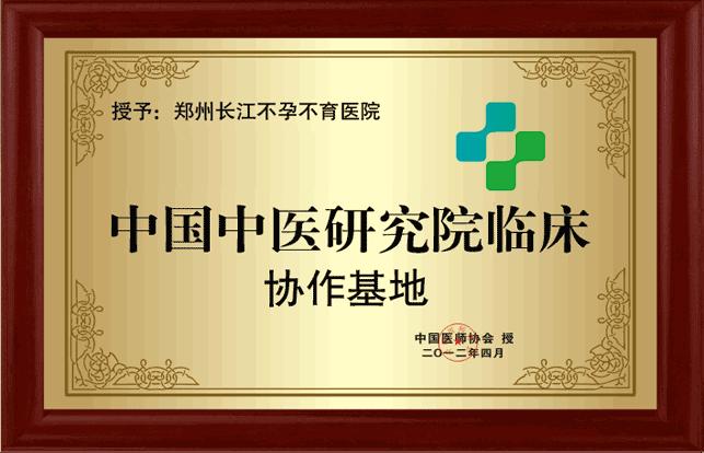 中华中医药学会02