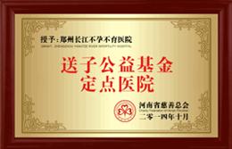 中国医疗科技成果推广示范单位