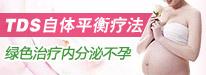 长江TDS自体平衡疗法