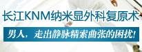 长江NMK纳米显外科精索静脉复原术